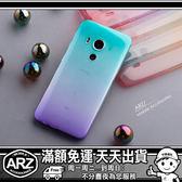 【ARZ】雙色漸層超薄殼 HTC One M8 M9 E9+ Butterfly 3 蝴蝶3 A9 手機殼透明殼清水套 TPU保護套 透殼背蓋