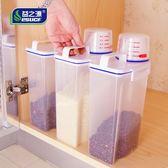 一件85折-家用廚房米桶塑料雜糧儲米箱防蟲防潮帶量杯密封罐2kg公斤收納罐