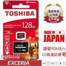 【95折+贈SD收納盒】TOSHIBA ...