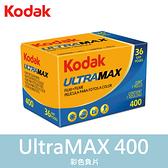 【現貨】UltraMAX 400 度 36 張 135 底片 Kodak 柯達 彩色 負片 軟片 (保存效期內)