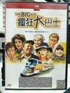 挖寶二手片-H09-054-正版DVD-電影【瘋狂大巴士】-約瑟夫勃龍納 史塔克查寧(直購價)