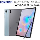 SAMSUNG Galaxy Tab S6 LTE-4G (SM-T865) (6G/128G) 10.5吋新一代超效能平板(內附觸控筆)◆送原廠書本式皮套