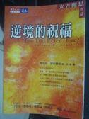 【書寶二手書T2/心靈成長_JCC】逆境的祝福_芭芭拉.安吉麗思