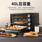 電烤箱 烤家用烘焙多功能全自動40升家庭烤箱小型迷你大容量(快速出貨)