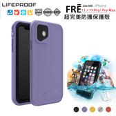 【A Shop】LifeProof Fre系列 iPhone 11/11 Pro / Pro Max防水 防摔保護殼
