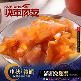 【快車肉乾】H13純蒟蒻片