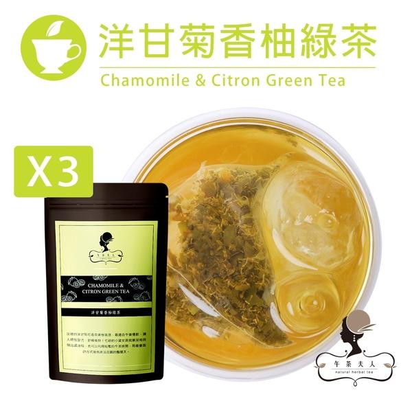 午茶夫人 洋甘菊香柚綠茶 8入/袋x3 花茶/花草茶/茶包/可冷泡