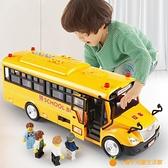 大號男孩寶寶兒童校車玩具聲光公交車巴士小汽車玩具車模型2-3歲【小橘子】