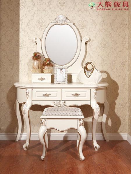 【大熊傢俱】930 韓戀 法式妝台 化妝台 梳妝台 鏡台 橢圓鏡 歐式 化妝桌 化妝凳 凳子 另售床台