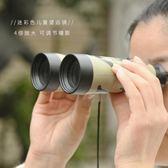 兒童迷彩望遠鏡高清雙筒學生科學探索戶外旅行便攜望眼鏡 baby嚴選