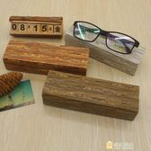 眼鏡配件手工復古眼鏡盒男女墨鏡盒木紋個性創意時尚老花鏡盒一件免運