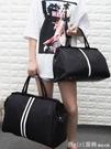 手提旅行包女行李袋大容量韓版短途男士防水小行李包旅行袋旅游包 元旦狂歡購