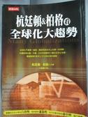 【書寶二手書T7/社會_HRC】杭廷頓&柏格看全球化大趨勢_杭廷頓,柏格, 王柏鴻