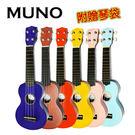 【敦煌樂器】MUNO 21吋 彩色版烏克...