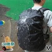 ❖限今日-超取299免運❖M 防水背包罩 防塵罩 防水套 防雨罩 登山包罩 防汙 戶【H052】