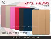 【智能休眠三折式】可站立式 平板皮套 for蘋果 iPad mini 4 平板電腦 皮套側掀側翻套殼保護套殼