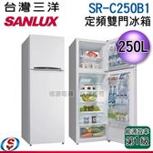 【新莊信源】250L【SANLUX台灣三洋 定頻雙門冰箱】SR-C250B1 / SRC250B1