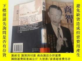 二手書博民逛書店罕見商智Y308597 王永慶 社會科學文獻出版社 出版2003