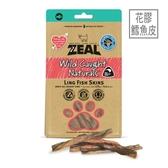 【寵物王國】ZEAL真致-紐西蘭天然風乾零食 (鱈魚塊 / 鱈魚皮 / 花膠鱈魚皮)