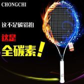 網球拍 全碳素大學生網球拍初學者單人雙人初學套裝專業男女