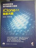 【書寶二手書T2/電腦_EUX】iClone5.5動畫大師:讓你輕鬆學會製作專業級3D動畫_劉為開、吳敬堯