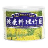 綠太陽-健康料理竹鹽