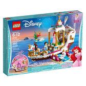 樂高積木LEGO 迪士尼公主系列 41153 小美人魚 愛麗兒的皇家慶典船
