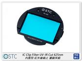 STC IC Clip Filter UV-IR Cut 625nm 內置型 紅外線截止 濾鏡架組 (公司貨)