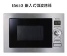 【歐雅系統家具】櫻花 SAKURA E5650 嵌入式微波烤箱