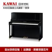 小叮噹的店 - KAWAI K400 日本原裝 日本製 直立鋼琴 一號琴 亮光黑色 全台到府安裝 贈調音