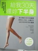 【書寶二手書T8/養生_ZBW】給我30天 還妳下半身_崔成宇,  黃筱筠