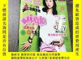 二手書博民逛書店時代影視2006年第11期罕見林心如Y403679