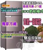 TOSHIBA東芝473公升新一級能效變頻電冰箱(GR-A52TBZ(N)