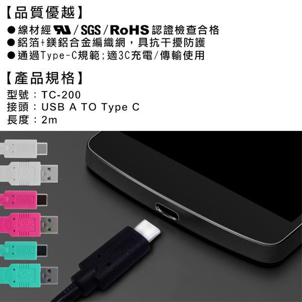 ☆Xmart Type C 2米 傳輸線/充電線 華為 P9/P9 plus/Mate 9/Mate 9 Pro/P10 Plus