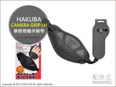 【配件王】公司貨 HAKUBA CAMERA GRIP LH 單眼相機手腕帶 相機帶 相機腕帶