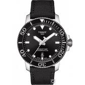 TISSOT天梭SEASTAR 1000海星潛水機械錶 T1204071705100