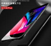 蘋果6s背夾充電寶20000毫安X超薄iphone7專用8電池7plus便攜80000igo 3c優購