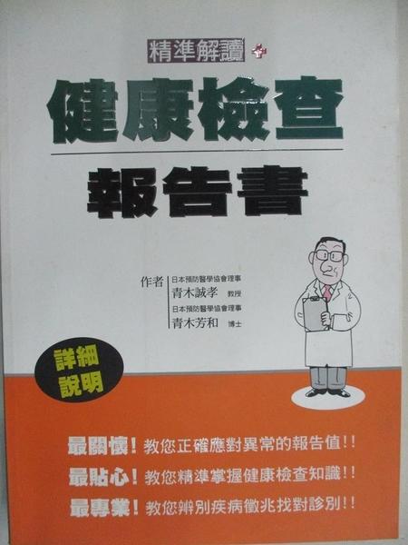 【書寶二手書T6/養生_IQ9】精準解讀健康檢查報告書_青木誠孝&青木芳和