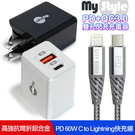 MyStyle for iPhone 13/12系列PD+QC3.0快速充電器*(2入裝)+送Type-C to ip 線*1