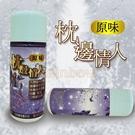 潤滑液 枕邊情人潤滑液-彩虹情趣用品【全館86折】