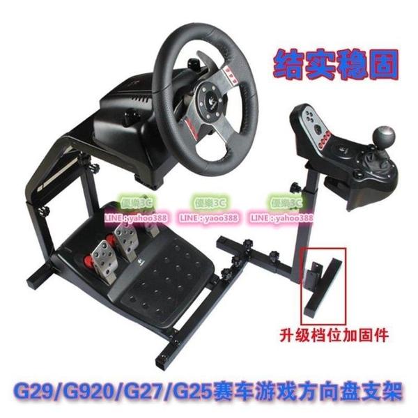 【3C】BY賽車遊戲羅技G25/G27/G29/G920/T300/458/GT
