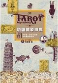 塔羅圖象事典:用萊德‧偉特的邏輯與塔羅輕鬆對談