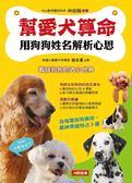 幫愛犬算命:用狗狗姓名解析心思
