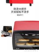 烤箱電烤箱家用多功能烘焙控溫迷你小型烤箱蛋糕披薩蛋糕小烤箱  LX 220v 熱賣單品