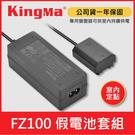【現貨】NP-FZ100 假電池 供電套組 (假電池+變壓器) Kingma 支援 SONY FZ100 室內 持續供電