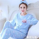 秋冬睡衣女法蘭絨可愛學生長袖珊瑚絨套頭加厚家居服套裝『摩登大道』