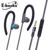 E-BOOKS S34 運動型矽膠氣密耳機