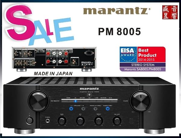 盛昱音響 - 日本製 MARANTZ PM8005 綜合擴大機  / 另有同價位 PM8006 - 現貨