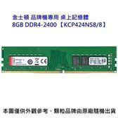【新風尚潮流】金士頓 品牌套裝電腦 專用 記憶體 8G 8GB DDR4-2400 KCP424NS8/8