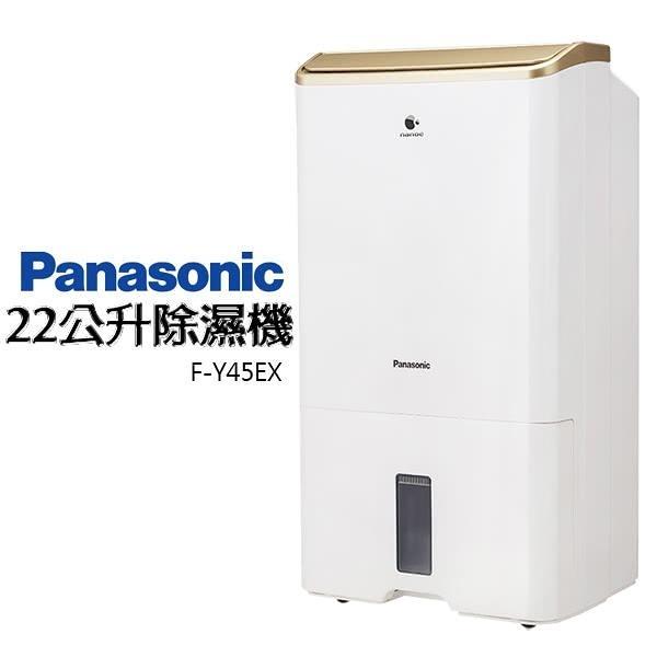 國際牌Panasonic [ F-Y45EX ] 22公升除濕高效型除濕機